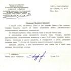 Письмо из ДГТУ на столетие Татура Геннадия Кузьмича