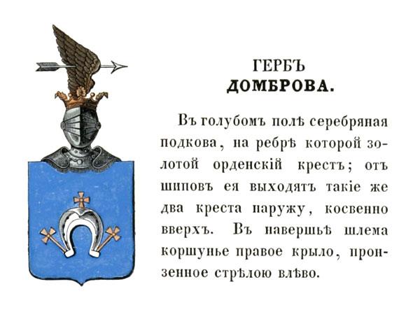Герб домброва монета ru отзывы