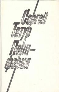 """роман """"Периферия"""""""